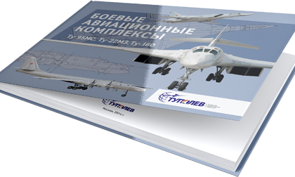 Боевые авиационные комплексы Ту-95МС, Ту-22М3, Ту-160