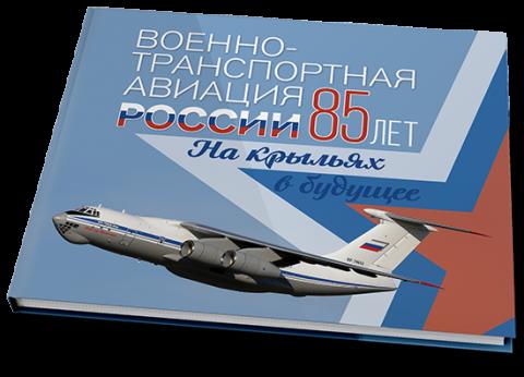 Военно-транспортная авиация России. 85 лет. На крыльях в будущее