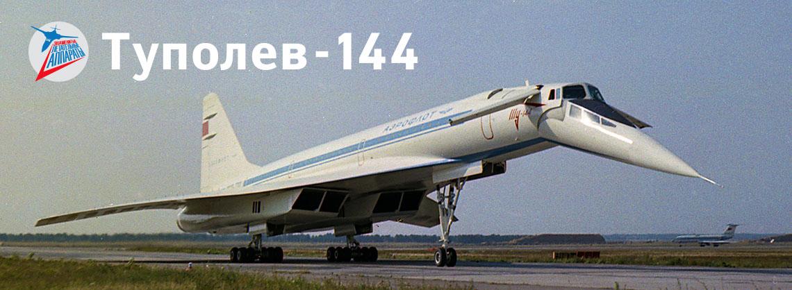 Знаменитые летательные аппараты: Туполев-144