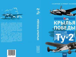 Выходит в свет новая книга о самолете Ту-2