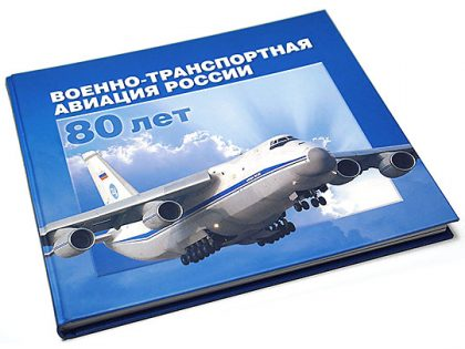 Военно-транспортная авиация России. 80 лет