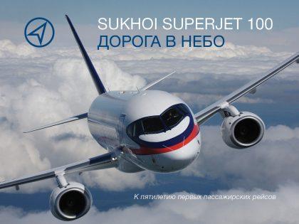 Sukhoi Superjet 100. Дорога в небо. К пятилетию первых пассажирских рейсов