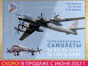 Новая книга «Турбовинтовые самолеты Ту-95/Ту-114/Ту-142/Ту-95МС»