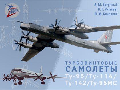 Турбовинтовые самолеты Ту-95/Ту-114/Ту-142/Ту-95МС
