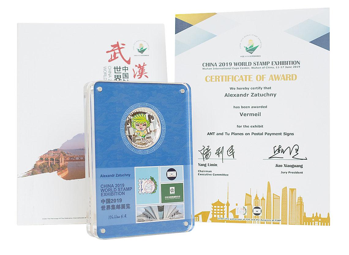 Позолоченная серебряная медаль Всемирной филателистической выставки CHINA 2019 (FIP), приуроченной к 70-летию образования Китайской народной республики