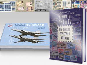 Новые книги: «Самолеты АНТ и Ту на знаках почтовой оплаты» и «Дальний ракетоносец-бомбардировщик Ту-22М3»
