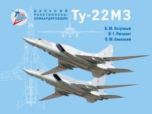 Новая книга «Дальний ракетоносец-бомбардировщик Ту-22М3»