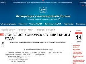 Участвуем в конкурсе Ассоциации книгоиздателей России