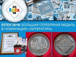 Книга о самолетах ОКБ А.Н. Туполева получила высокую оценку на международной выставке в Таллине