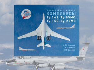 Новая книга «Авиационные комплексы Ту-142, Ту-95МС, Ту-160, Ту-22М3»