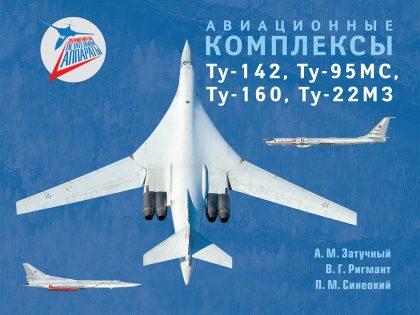 Авиационные комплексы Ту-142, Ту-95МС, Ту-160, Ту-22М3