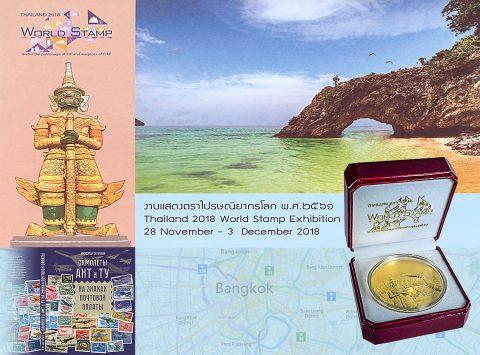 Выставка в Таиланде