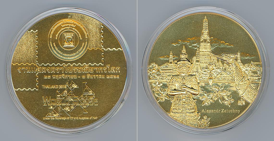 Большая золотая медаль выставки
