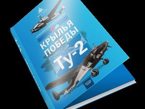Подготовлен макет книги «Крылья Победы. Ту-2»